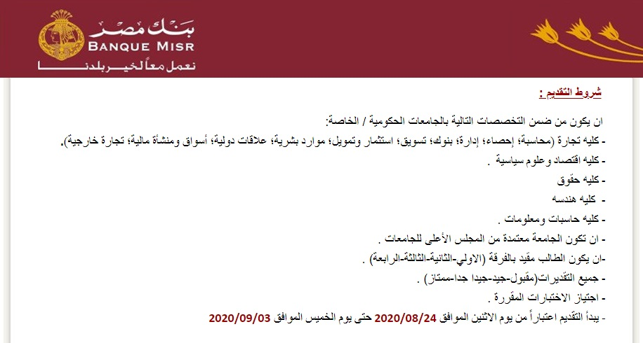 التسجيل فى بنك مصر, كليات تجارة, حقوق, هندسة, حاسبات, وظائف بنك مصر