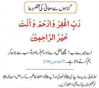 Islamic korner: Dua For Forgiveness of Sins From Quran With Urdu