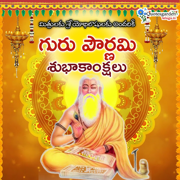 Happy Guru Purnima 2021 wishes images greetings in Telugu