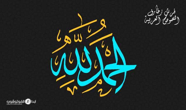 تحميل فرش تشكيل الكتابة العربية