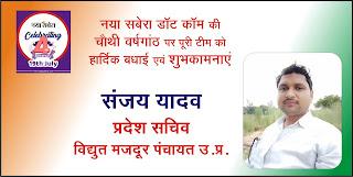 #4thAnniversary : विद्युत मजदूर पंचायत उ.प्र. के प्रदेश सचिव संजय यादव की तरफ से नया सबेरा के चौथे स्थापना दिवस पर हार्दिक शुभकामनाएं