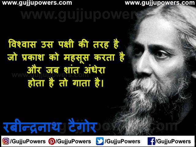 rabindranath thakur information in hindi