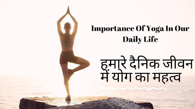 Importance Of Yoga In Our Daily Life  हमारे दैनिक जीवन में योग का महत्व