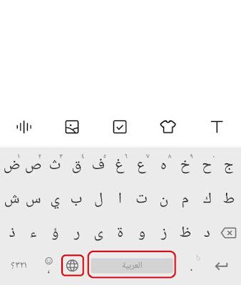 cara menulis arab di hp xioami