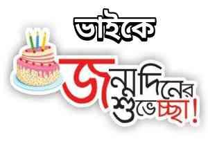 শুভ জন্মদিন ভাই স্টাটাস | Shuvo JonmoDin Vai Status