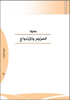 تحميل كتاب العزوم والازدواج pdf