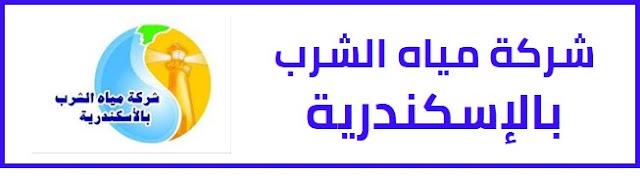 الموقع الرسمي لشركة مياه الشرب بالإسكندرية