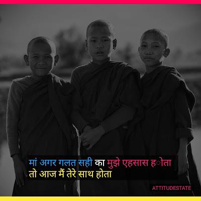 chehar maa status in hindi