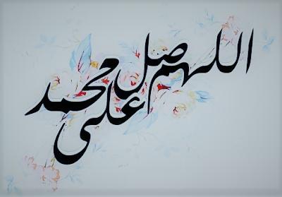 اللهم صل وسلم وبارك على سيدنا محمد