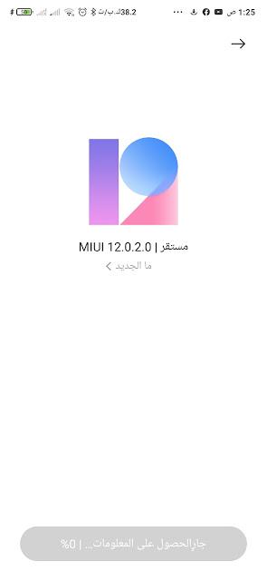 الحصول علي تحديث MIUI 12 لهاتف شاومي Mi 9T