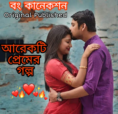 Bengali Love Story - Arekti Premer golpo