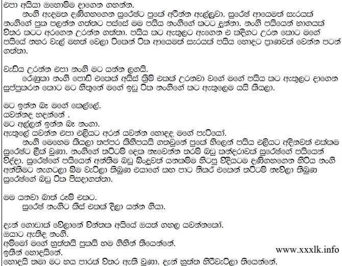 Sinhala Wela 2016: Wal Katha: Chinthakage Katha 1
