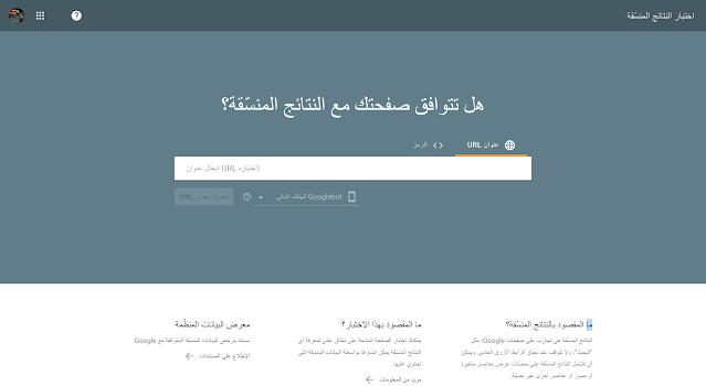 لقطة شاشة من الصّفحة الرئيسية لأداة اختبار النّتائج المنسّقة