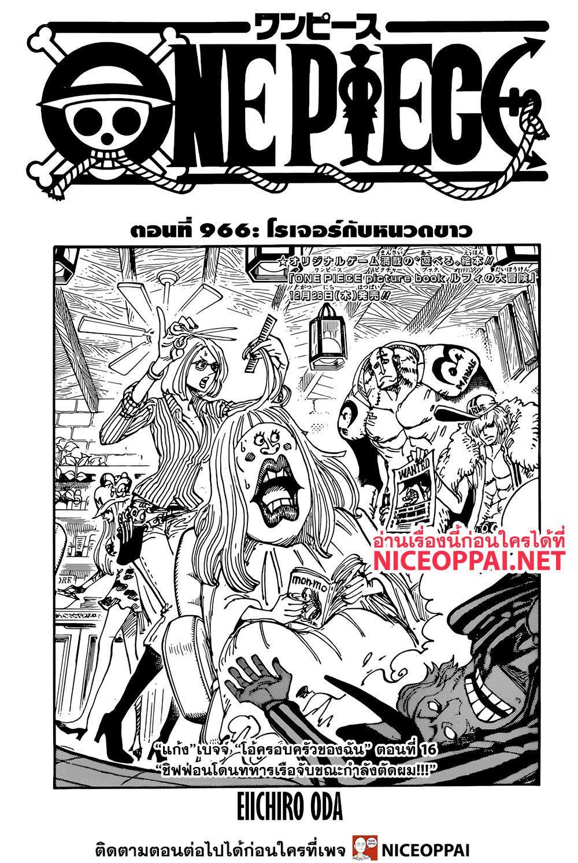 อ่านการ์ตูน One Piece ตอนที่ 966 หน้าที่ 1