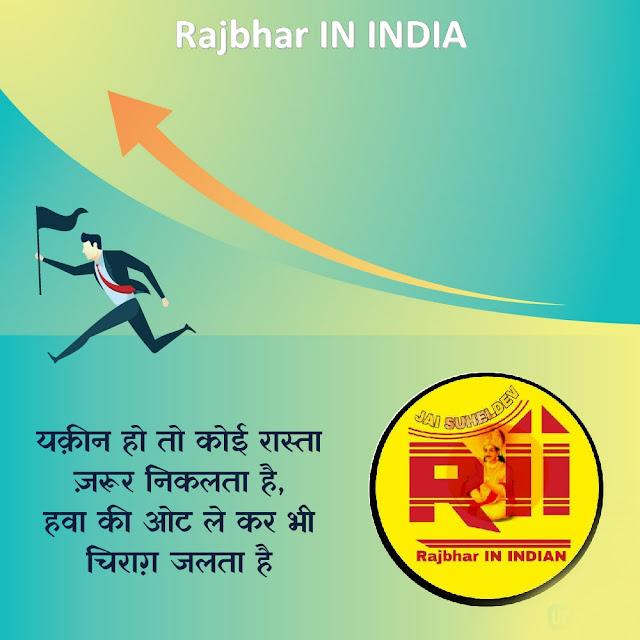 %2523MotivationalQuetos8 15 Best motivational quotes in hindi || Rajbhar IN INDIA || 2020