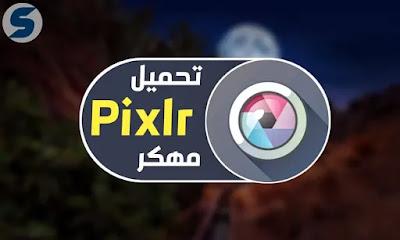 تنزيل Pixlr photo Editor مهكر آخر إصدار 2021 بجميع المميزات للاندرويد