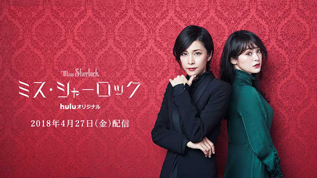 Download Dorama Jepang Miss Sherlock Batch Subtitle Indonesia