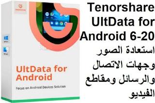 Tenorshare UltData for Android 6-20 استعادة الصور وجهات الاتصال والرسائل ومقاطع الفيديو