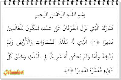 Furqan tulisan Arab dan terjemahannya dalam bahasa Indonesia lengkap dari ayat  Surah Al-Furqan Juz 18 Ayat 1-20 dan Artinya