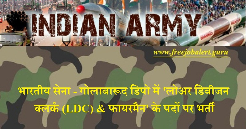 Indian Army, Field Ammunition Depot, Force, Force Recruitment, Lower Division Clerk, LDC, Fireman, 10th, Latest Jobs, indian army logo