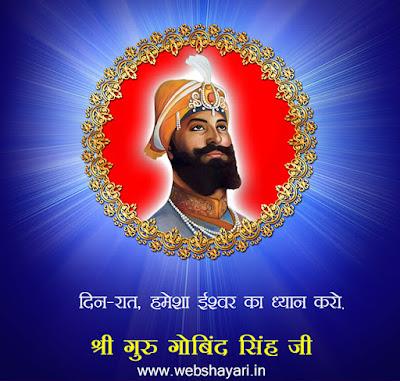 guru gobind singh famous quotes in hindi guru gobind singh