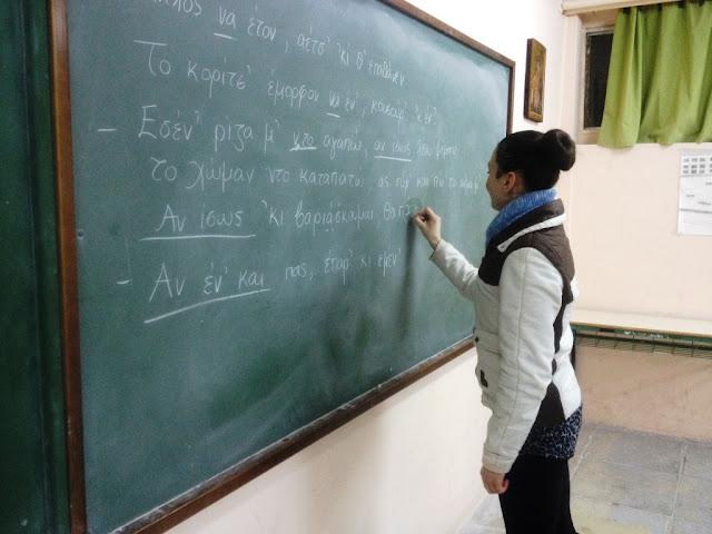 Αρχίζει ο τρίτος κύκλος δωρεάν μαθημάτων Ποντιακής για αρχαρίους, στο Πανεπιστήμιο Μακεδονίας