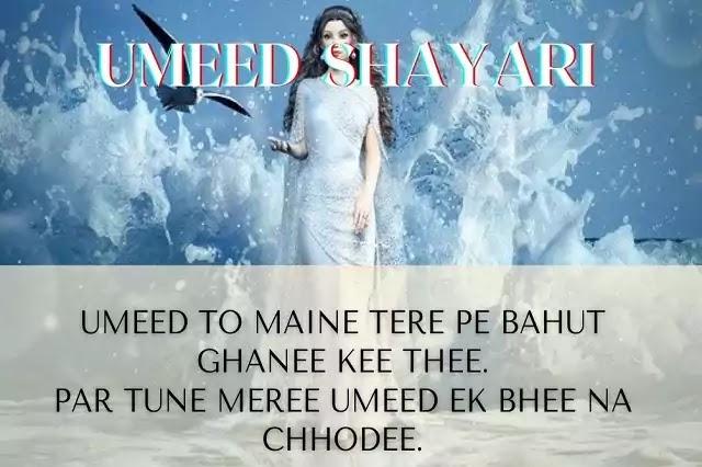 Umeed Shayari   Umeed Shayari 2 Lines   Umeed Shayari In Hindi.
