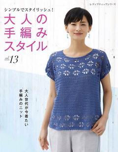 Lady Boutique Series 4944-2020