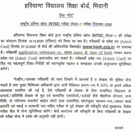 Haryana NTSE Exam date