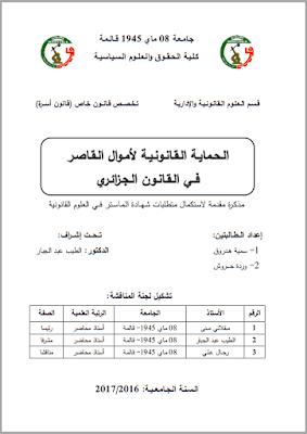مذكرة ماستر: الحماية القانونية لأموال القاصر في القانون الجزائري PDF
