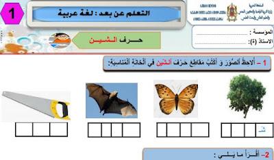نماذج تمارين للمستوى الأول لغة عربية - حرف الشين -التعلم عن بعد