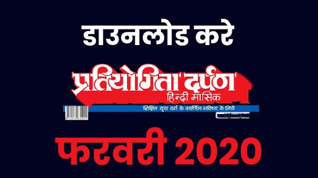 pratiyogita darpan hindi February 2020