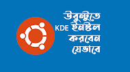 উবুন্টুতে ভিন্ন আবহ আনতে KDE ইনস্টল করে নিন