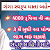 Gujarat Govenment Yojna 2020 Rs.4000 assistance in Widow assistance scheme Declared