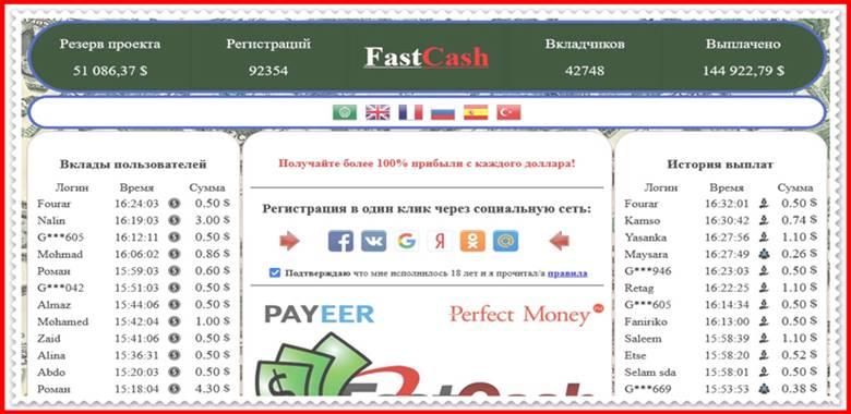 Мошеннический сайт fastscash.online – Отзывы, развод, платит или лохотрон? Мошенники