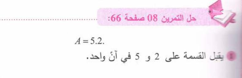 حل تمرين 8 صفحة66 رياضيات للسنة الأولى متوسط الجيل الثاني
