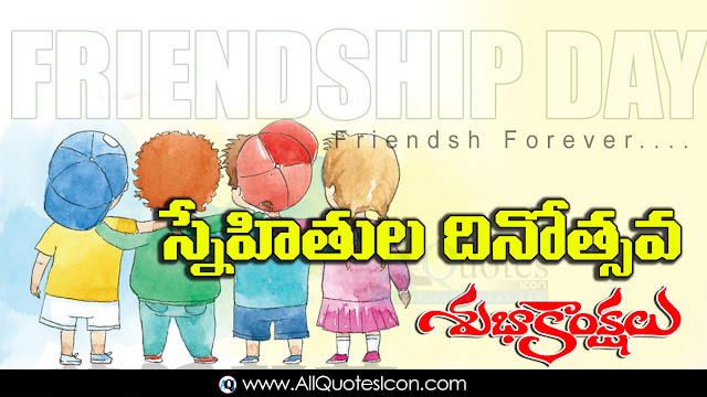 Telugu-Friendship Day-Day-Images-and-Nice-Telugu--Whatsapp-Life-Facebook-Images-Inspirational-Thoughts-Sayings-greetings-wallpapers-pictures-images