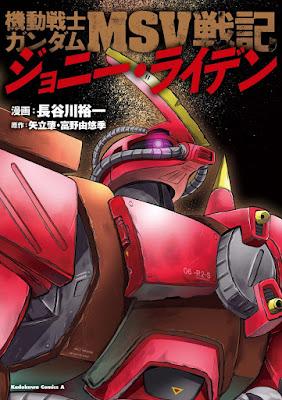 [Manga] 機動戦士ガンダムMSV戦記 ジョニー・ライデン [Kido Senshi Gandamu MSV Senki Joni Raiden] Raw Download