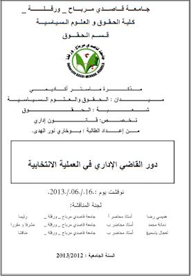 مذكرة ماستر: دور القاضي الإداري في العملية الانتخابية PDF