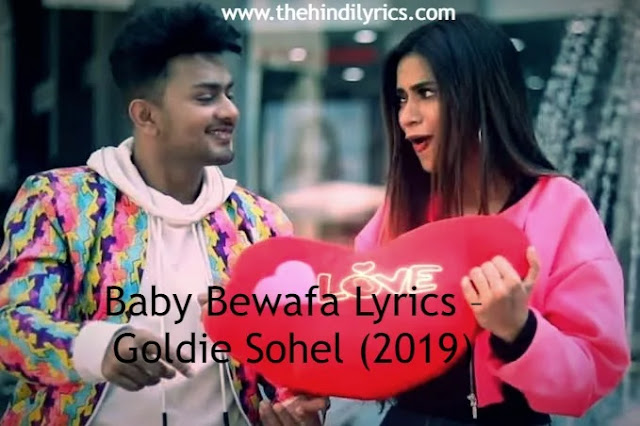 Baby Bewafa Lyrics – Goldie Sohel (2019)