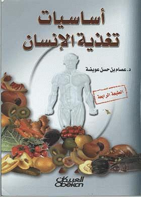 أساسيات علم التغذية pdf