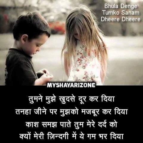 Gam Bhari Shaayri | Breakup Status | Whatsapp Image