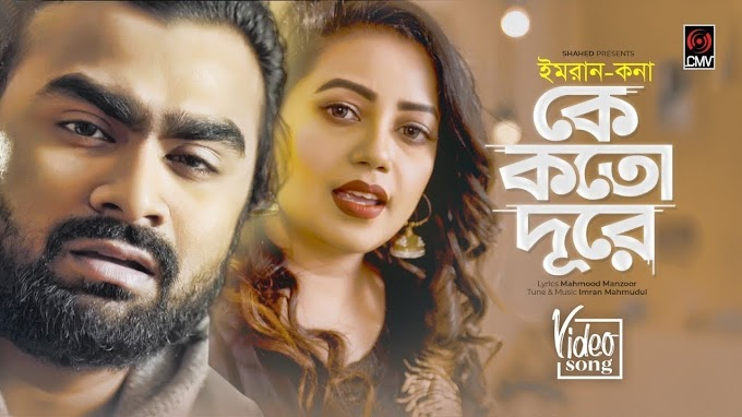 Ke Koto Dure | IMRAN | KONA | Official Music Video | Bangla New Song 2019 | Sad Love Song