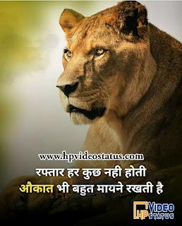New Attitude Status In Hindi For Whatsapp, New Royal Attitude Whatsapp Status