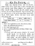 District Health Society, Porbandar Recruitment for 10 Ayush Medical Officer Posts 2020