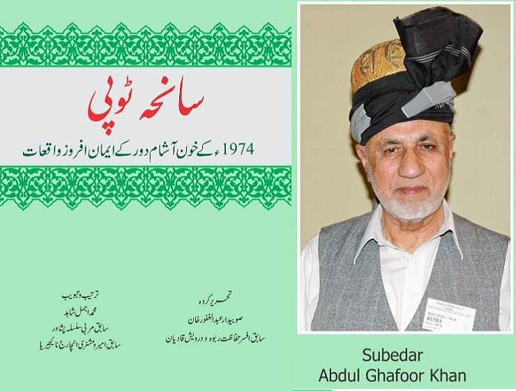 Shahid Khan Religion: Times Of Ahmad: Book Review: Saniha Topi [Topi Tragedy