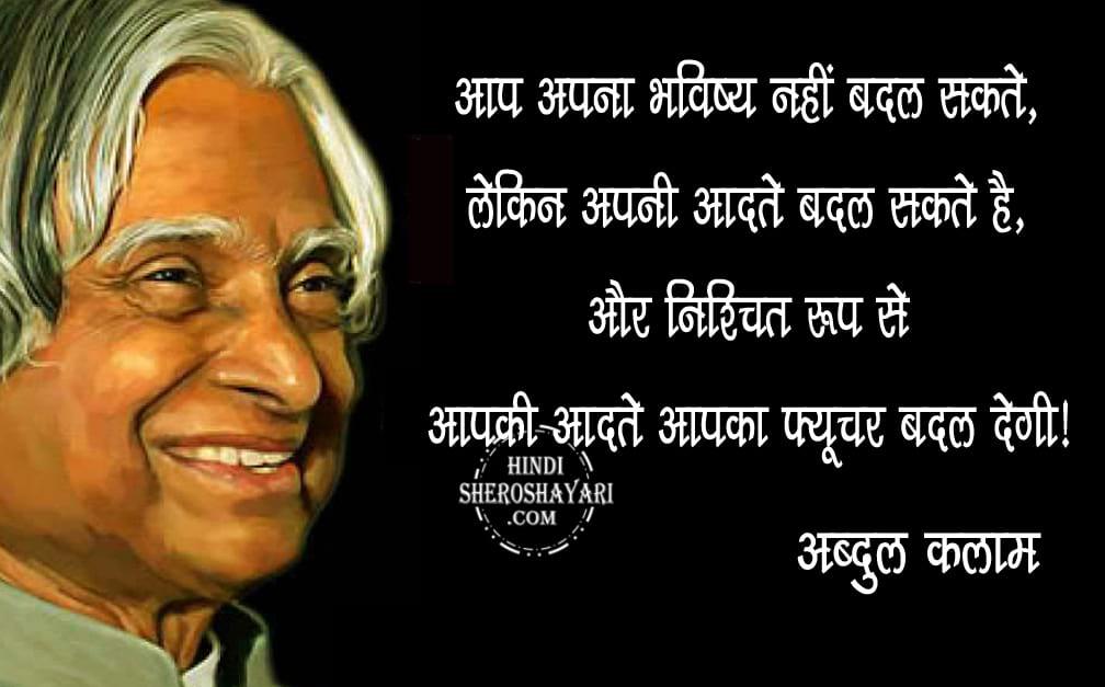 abdul kalam thoght of life in hindi