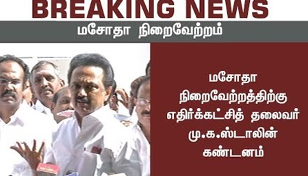 The ruling government fears the local elections: Stalin