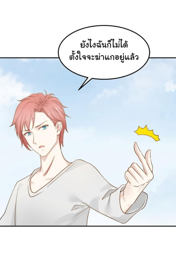 I Have a Dragon on My Body - หน้า 3