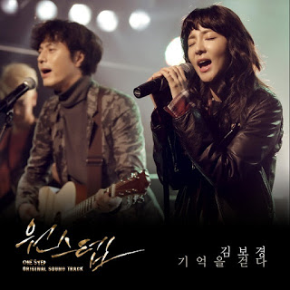 Lyric : Kim Bo Kyung 김보경 - Walking Through Memories 기억을 걷다 (OST. One Step)